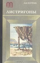 А. И. Куприн - Листригоны