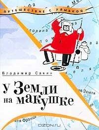 Владимир Санин - У Земли на макушке
