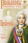 Пётр Краснов - Цесаревна
