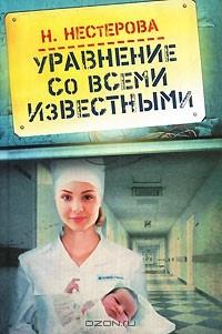 Наталья Нестерова - Уравнение со всеми известными