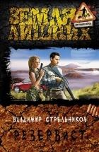 Владимир Стрельников - Резервист