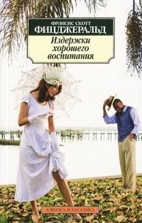 Фрэнсис Скотт Фицджеральд - Издержки хорошего воспитания (сборник)