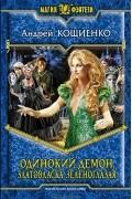 Андрей Кощиенко - Одинокий демон. Златовласка зеленоглазая