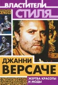 М. М. Ильинский - Джанни Версаче. Жертва красоты и моды