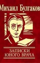 Михаил Булгаков - Записки юного врача (сборник)