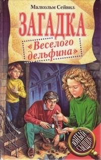 Малкольм Сейвил - Загадка