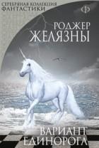 Роджер Желязны - Вариант Единорога. Князь Света (сборник)