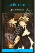 Джейн Остин - Доводы рассудка