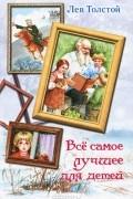 Лев Толстой - Все самое лучшее для детей (сборник)
