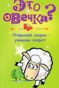 Петр Волцит - Это овечка?