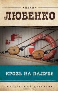 Иван Любенко - Кровь на палубе