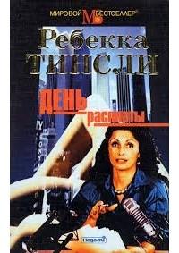 Ребекка Тинсли - День расплаты