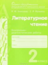 Отзывы о книге Литературное чтение класс Контрольно  Отзывы о книге Литературное чтение 2 класс Контрольно диагностические работы
