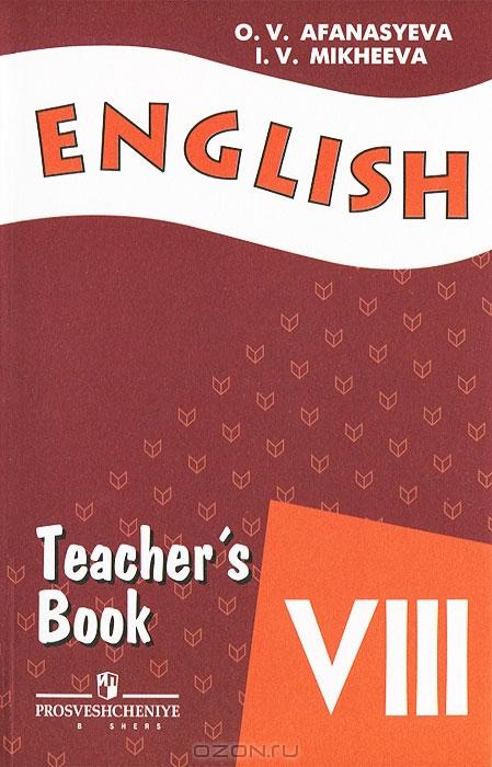 Скачать teacher s book к афанасьева михеева 8 класс