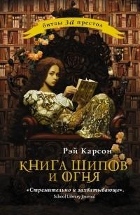 Рэй Карсон - Книга шипов и огня