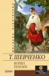Тарас Шевченко — Тарас Шевченко. Вірші. Поеми