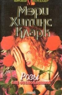 Мэри Хиггинс Кларк - Розы для возлюбленной