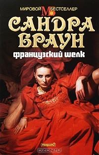 Сандра Браун - Французский шелк