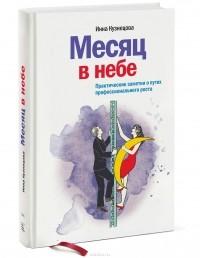 Инна Кузнецова - Месяц в небе. Практические заметки о путях профессионального роста