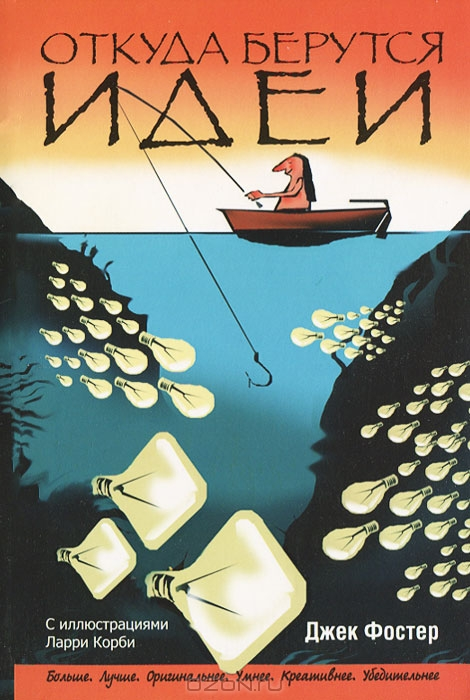 Скачать книгу откуда берутся идеи