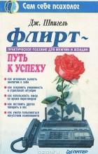 Дж. Шпигель - Флирт - путь к успеху