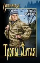 Сергей Залыгин - Тропы Алтая