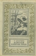 Р. Сабатини - Одиссея капитана Блада