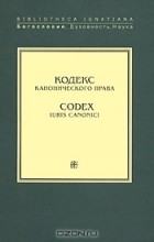 - Кодекс канонического права / Codex Iuris Canonici
