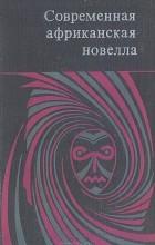 без автора - Современная африканская новелла (сборник)