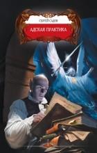 Сергей Садов - Адская практика