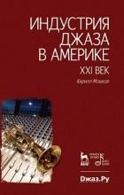 Кирилл Мошков - Индустрия джаза в Америке. XXI век