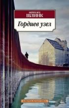 Бернхард Шлинк - Гордиев узел