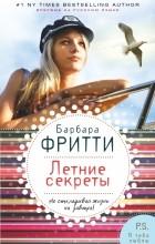 Барбара Фритти - Летние секреты