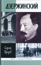 Сергей Кредов - Дзержинский