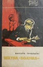 """Микола Трублаїні - Шхуна """"Колумб"""""""