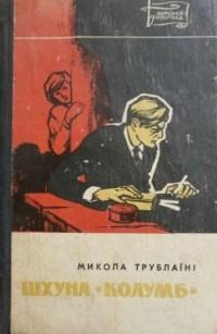 Микола Трублаїні - Шхуна