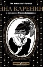Л. Н. Толстой - Анна Каренина (аудиокнига MP3)