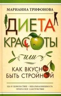 Книга «диета красоты, или как вкусно быть стройной» марианна.
