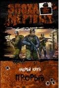Андрей Круз - Эпоха мертвых. Прорыв