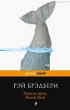 Рэй Брэдбери - Зеленые тени, Белый Кит