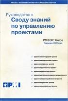 без автора - Руководство к своду знаний по управлению проектами (Руководство PMBOK)