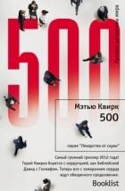 Мэтью Квирк - 500