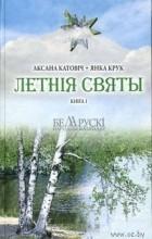 Оксана Котович, Иван Крук - Летнія святы. Кніга 1