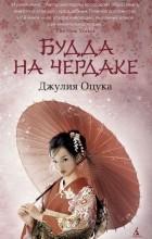 Джулия Оцука - Будда на чердаке (сборник)
