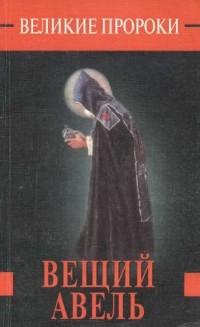 Роман Сергеевич Белоусов - Вещий Авель