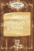 Надежда Дурова - Записки кавалерист-девицы. Повести
