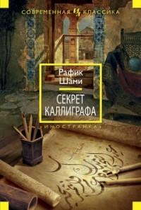 Рафик Шами - Секрет каллиграфа