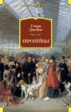 Генри Джеймс - Европейцы: Сборник малой прозы