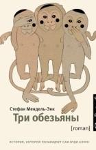 Стефан Мендель-Энк - Три обезьяны