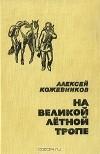 Алексей Кожевников - На великой летной тропе